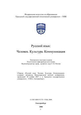 Русский язык. Человек. Культура. Коммуникация
