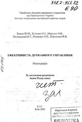 Розпутенко І., Бажал Ю. Кілієвич О. Ефективність державного управління