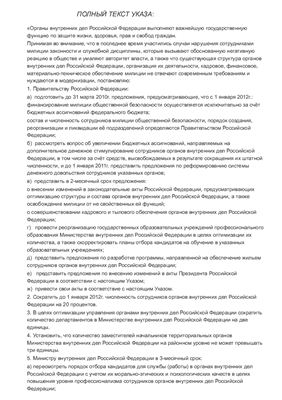 Указ Президента об изменение в МВД. Вступает в силу с 24 декабря 2009г