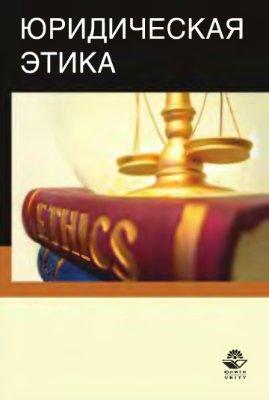 Аминов И.И. и др. Юридическая этика: учебное пособие для студентов, обучающихся по специальностям Юриспруденция, Правоохранительная деятельность