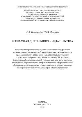Нечитайло А.А., Депцова Т.Ю. Рекламная деятельность издательства