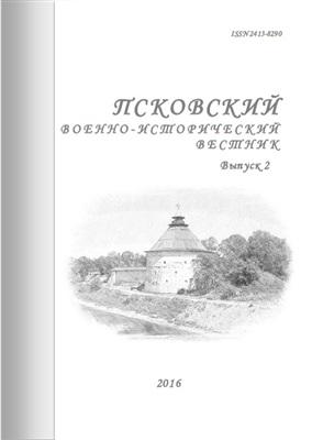Псковский военно-исторический вестник 2016 №02