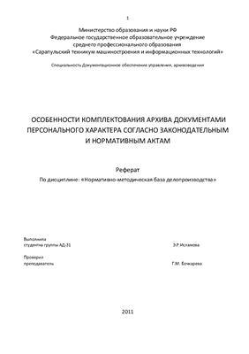 Особенности комплектования архива документами персонального характера согласно законодательным и нормативным актам