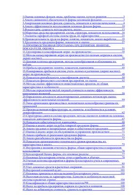Ответы на гос.экзамен (экономика предприятия, эконом анализ, инвестиционная деятельность, бухгалтерский учет, налоговая система, госуд.регулирование, микро-, макро - экономика, менеджмент, маркетинг