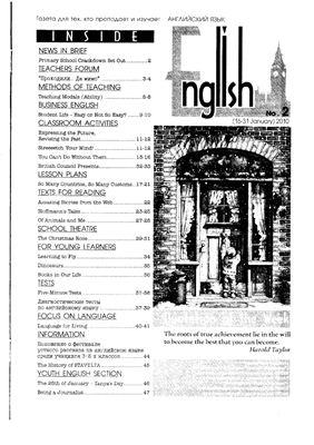 English Первое сентября 2010 №02