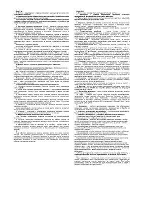 Шпаргалка - ответы на билеты по биологии