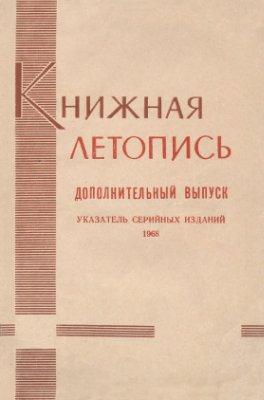 Книжная летопись. Указатель серийных изданий, 1968. Дополнительный выпуск