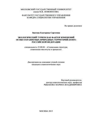 Звягина Е.С. Экологический туризм как фактор изменений особо охраняемых природных территорий (ООПТ) Российской Федерации