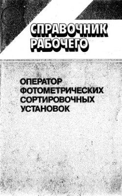 Кравец Б.Н., Белокрылецкий A.В., Волков Ю.Н. и др. Оператор фотометрических сортировочных установок. 1988