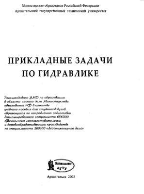 Сборник задач по гидравлике куколевский решения решение задачи монополистов