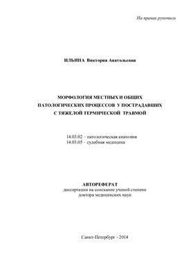 Ильина В.А. Морфология местных и общих патологических процессов у пострадавших с тяжелой термической травмой