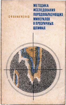 Оникиенко С.К. Методика исследования породообразующих минералов в прозрачных шлифах