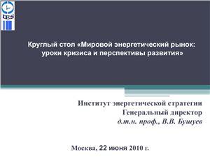 Презентация - Мировой энергетический рынок: уроки кризиса и перспективы развития