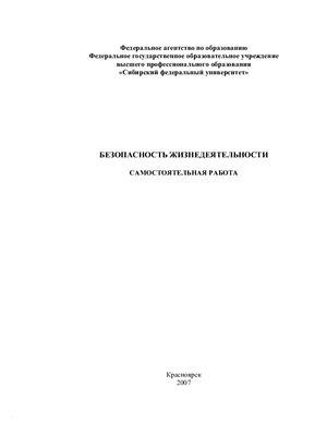 Калинин А.А. (рук.) Безопасность жизнедеятельности. Учебное пособие по самостоятельной работе