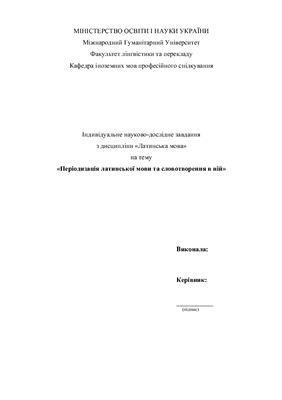 Реферат - Періодизація латинської мови та словотворення в ній