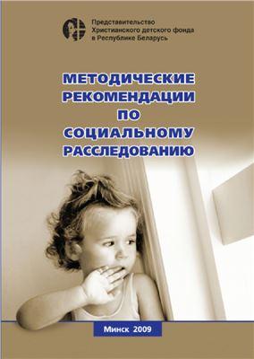 Ананенко М.Г. и др. Методические рекомендации по социальному расследованию