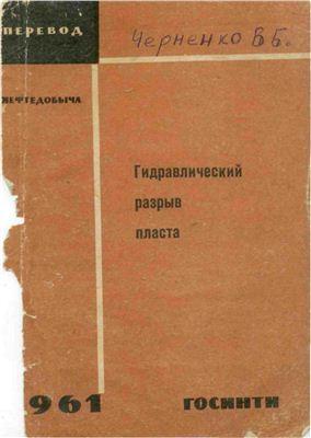 Гидравлический разрыв пласта (сборник переводов)