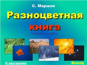 Презентация - Разноцветная книга