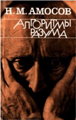 Амосов Н.М. Алгоритмы разума