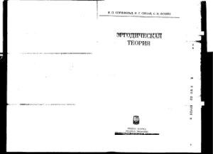 Корнфельд И.П., Синай Я.Г., Фомин С.В. Эргодическая теория