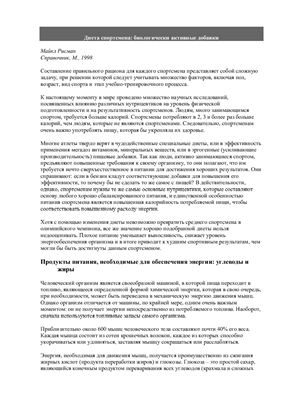 Рисман М. Диета спортсмена: биологически активные добавки