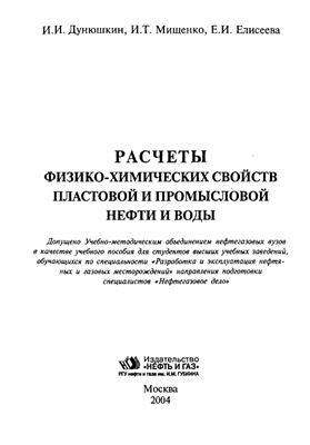 Дунюшкин И.И., Мищенко И.Т., Елисеева Е.И. Расчеты физико-химических свойств пластовой и промысловой нефти и воды