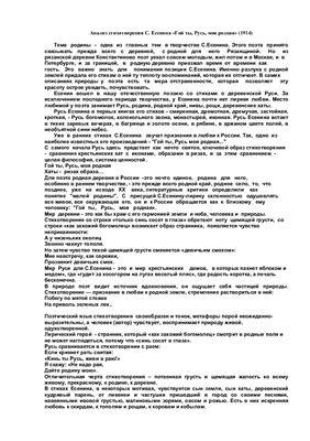 Анализ стихотворения С. Есенина Гой ты, Русь, моя родная (1914)