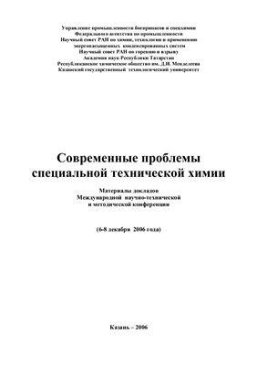 Современные проблемы специальной технической химии (6-8 декабря 2006 года)