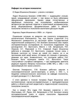 Реферат по истории психологии Л.И. Божович