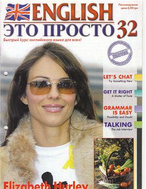 English - это просто 2004 №32