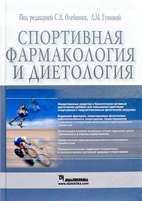 Олейник С.А., Гунина Л.М. (ред.) Спортивная фармакология и диетология