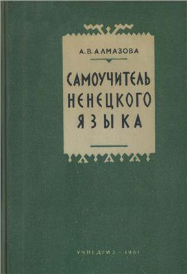 Алмазова А.В. Самоучитель ненецкого языка
