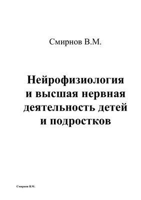 Смирнов В.М. Основы нейофизиологии и ВНД