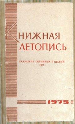 Книжная летопись. Указатель серийных изданий, 1975