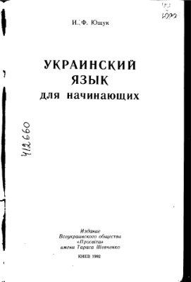 Ющук И.Ф. Украинский язык для начинающих