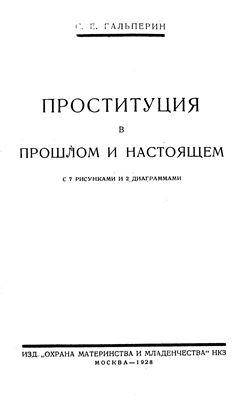 Гальперин С.Е. Проституция в прошлом и настоящем