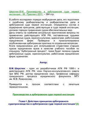 Шерстюк В.М. Производство в арбитражном суде первой инстанции