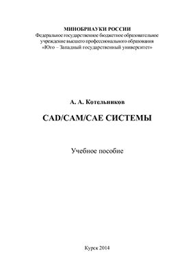 Котельников А.А. CAD/CAM/CAE системы