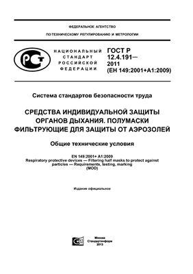 ГОСТ Р 12.4.191-2011 ССБТ. Средства индивидуальной защиты органов дыхания. Полумаски фильтрующие для защиты от аэрозолей. Общие технические условия