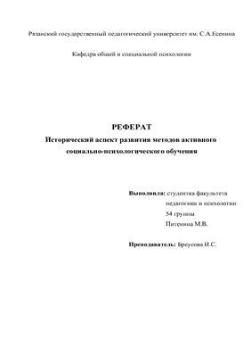 Реферат - Исторический аспект развития методов активного социально-психологического обучения