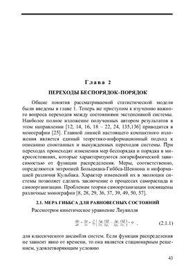 Зарипов Р.Г. Самоорганизация и необратимость в неэкстенсивных системах