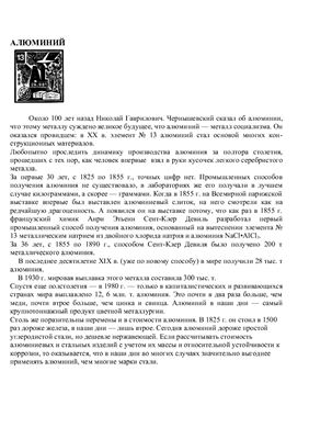 Справочник - Популярная библиотека химических элементов
