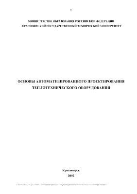 Бойко Е.А., Шишмарев П.В., Дидичин Д.Г. Основы автоматизированного проектирования теплотехнического оборудования