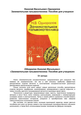 Одноралов Н.В. Занимательная гальванотехника