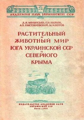 Афанасьев Д.Я. и др. Растительный и животный мир юга Украинской ССР и Северного Крыма