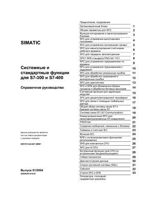 STEP7 v5.3 Системные и стандартные функции для S7-300 и S7-400. Справочное руководство