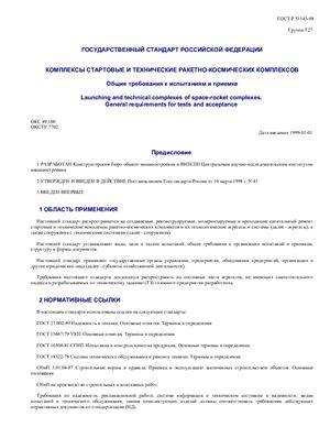 ГОСТ Р 51143-98. Комплексы стартовые и технические ракетно-космических комплексов. Общие требования к испытаниям и приемке