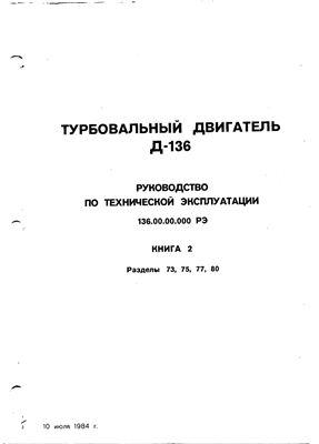 Турбовальный двигатель Д-136. Руководство по технической эксплуатации. Книга 2
