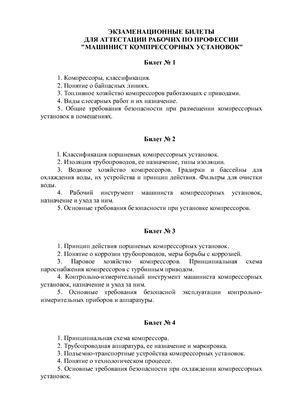 Билеты экзаменационные по профессии: Машинист компрессорных установок