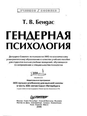 Бендас Т.В. Гендерная психология